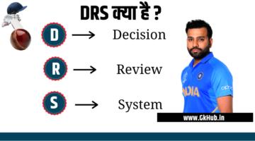 DRS KYA HOTA HAI – Cricket Rules   डीआरएस  की पूरी जानकारी पढ़ें