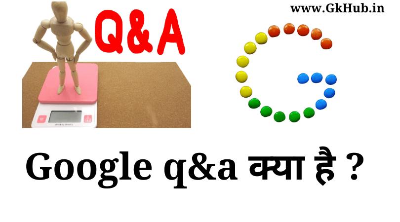 Google q&a क्या है