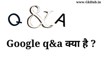 Google q&a Question Answer Community Kya Hai – पूरी जानकारी पढ़ें