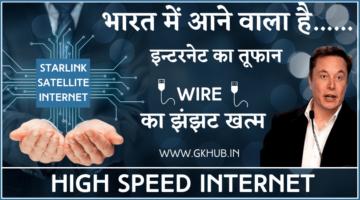 Starlink Satellite Internet Project Kya Hai – हाईस्पीड इन्टरनेट