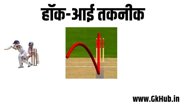 hawkeye cricket technology