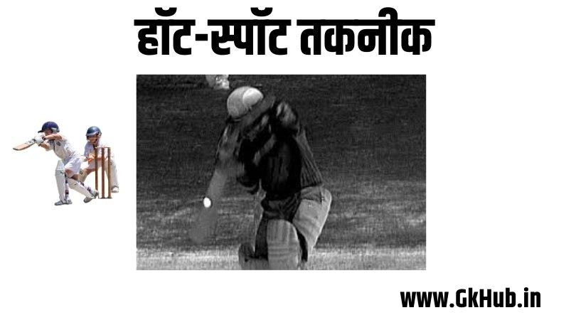 hotspot technology in cricket