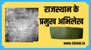राजस्थान के प्रमुख अभिलेख – Rajasthan ke Abhilekh || GK