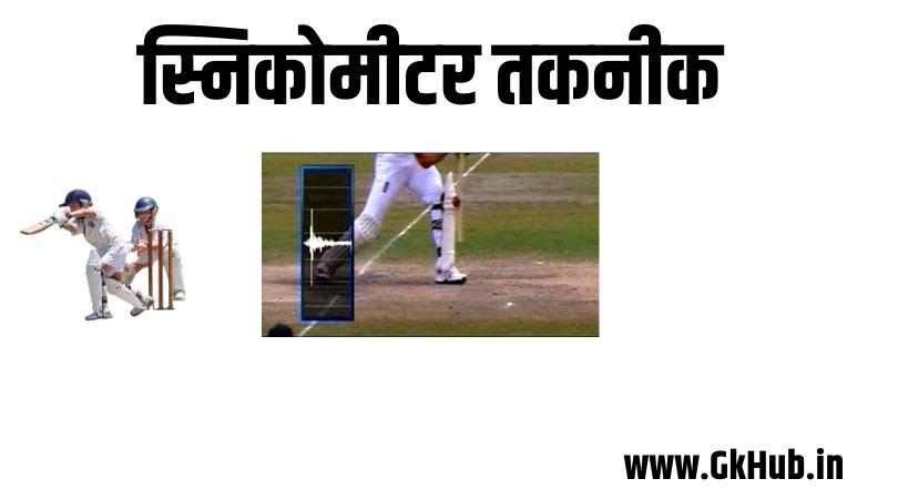 snickometer in cricket