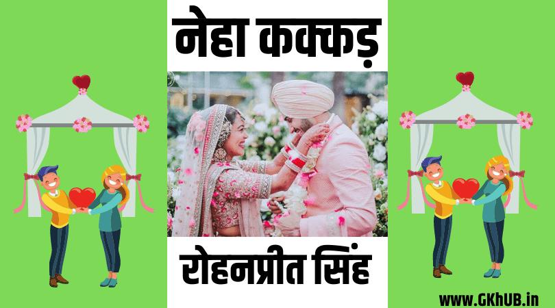 नेहा कक्कड़ की शादी का फोटो