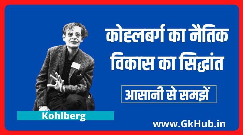 Kohlberg Theory in Hindi
