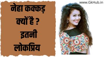 Neha Kakkar Biography in Hindi – नेहा कक्कड़ परिचय -Indian Singer