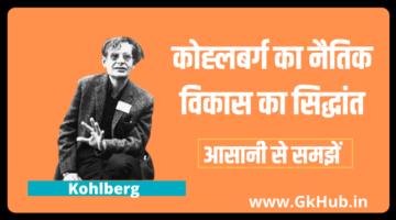 Kohlberg Theory in Hindi – कोह्लबर्ग का नैतिक विकास का सिद्धांत