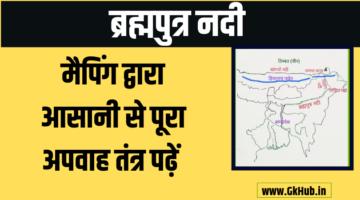 Brahmaputra River Map –  ब्रह्मपुत्र नदी की पूरी जानकारी पढ़ें