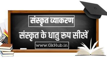 Dhatu roop in Sanskrit -संस्कृत के धातु रूप सीखें