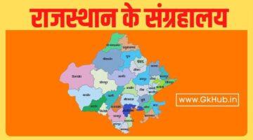 राजस्थान के संग्रहालय – Rajasthan Ke Sangrahalaya