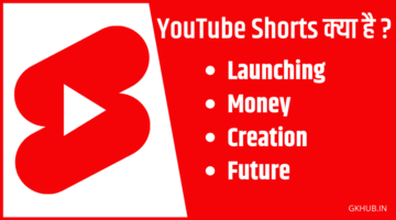 YouTube Shorts क्या है – YouTube Shorts Video कैसे बनाएँ – HINDI