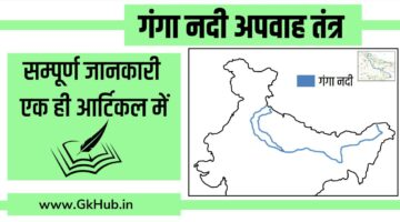 Ganga River in Hindi – गंगा नदी की पूरी जानकारी