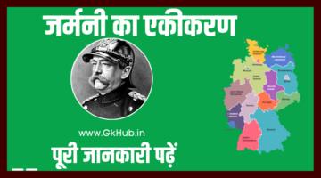 जर्मनी का एकीकरण -Germany ka Ekikaran