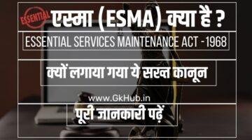 एस्मा क्या है ? Esma -Essential Services Maintenance Act -1968