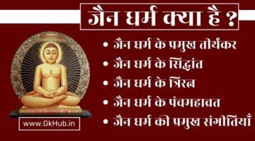 Jain Dharm –  जैन धर्म के बारे में पूरी जानकारी पढ़ें