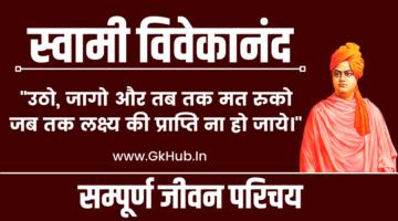 स्वामी विवेकानंद का जीवन परिचय –  Swami Vivekananda in Hindi