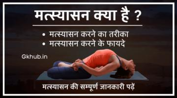 Matsyasana – Steps And Benefits in Hindi | मत्स्यासन करने का तरीका और फायदे