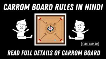 Carrom Board Rules in Hindi – कैरम बोर्ड गेम कैसे खेलें