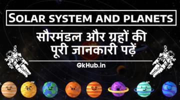 Planets Name in Hindi –  सौर मंडल और ग्रहों की पूरी जानकारी पढ़ें
