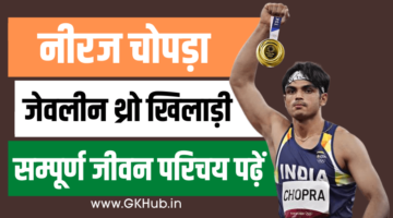 Neeraj Chopra Biography in Hindi – नीरज चोपड़ा | भाला फेंक एथलीट | ओलंपिक 2021