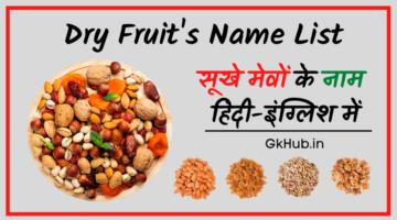 60 Dry Fruits Name In Hindi and English – सूखे मेवों के नाम हिंदी और अंग्रेज़ी में