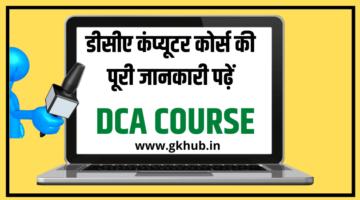 DCA Course Details In Hindi || डीसीए कंप्यूटर कोर्स की पूरी जानकारी पढ़ें
