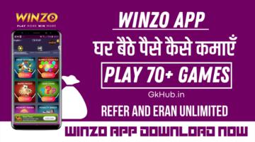 WinZO Game App क्या है – पैसे कमाने की पूरी जानकारी जरुर पढ़ें