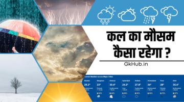 कल मौसम कैसा रहेगा? – सटीक आकलन 100%