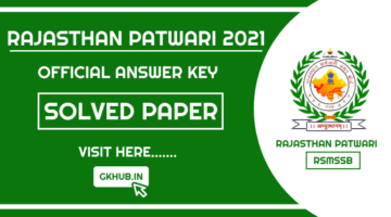 Rajasthan Patwari Answer Key 2021 – RSMSSB || ऑफिसियल उत्तरमाला