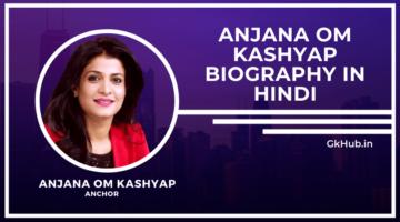 Anjana Om Kashyap Biography – Indian Journalist -Bio, Wiki, Career, Husband, Family, Income